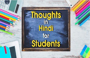 Thoughts-in-Hindi-for-Students.