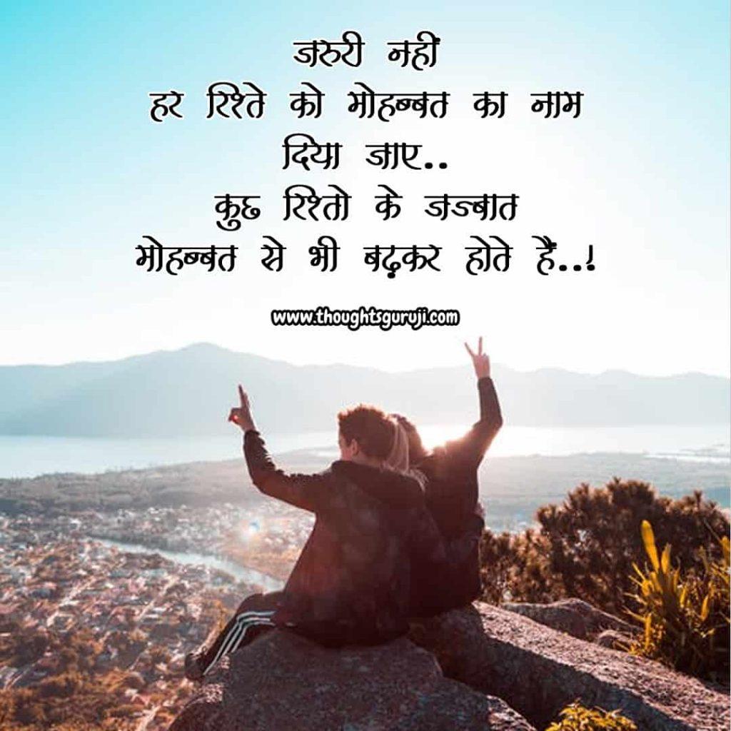 Best Freidnship Quotes in Hindi