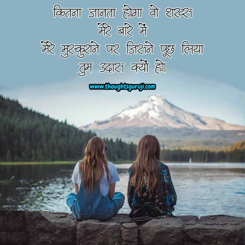 दोस्ती शायरी हिंदी