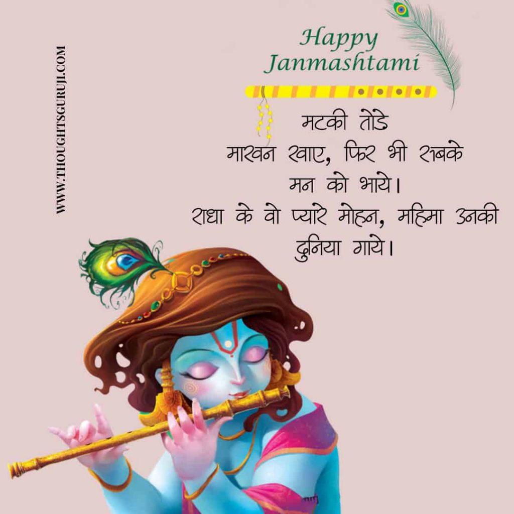 Happy Janmashtami Quotes