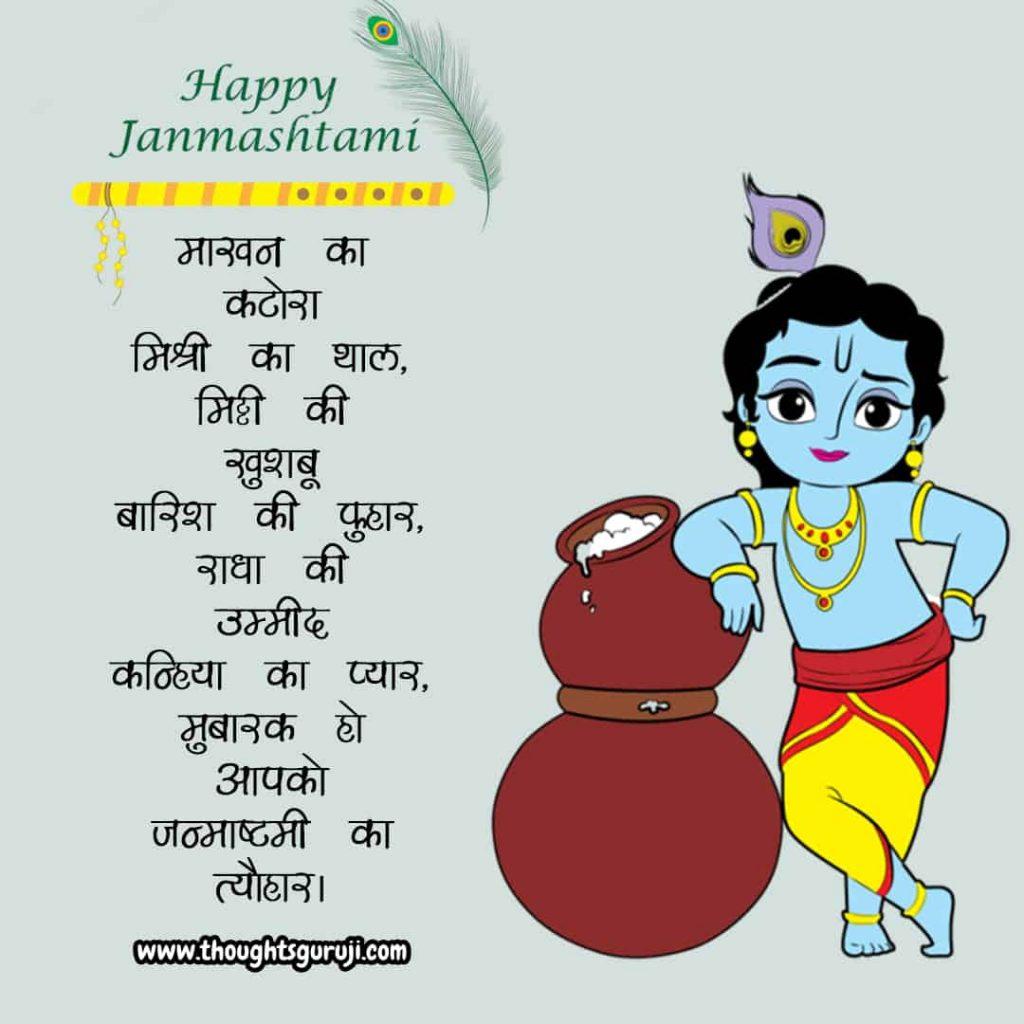Janmashtami Quotes in Hindi
