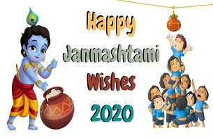 Happy Krishna Janmashtami Wishes in Hindi