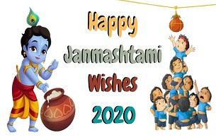 Happy Krishna Janmashtami Wishes in Hindi