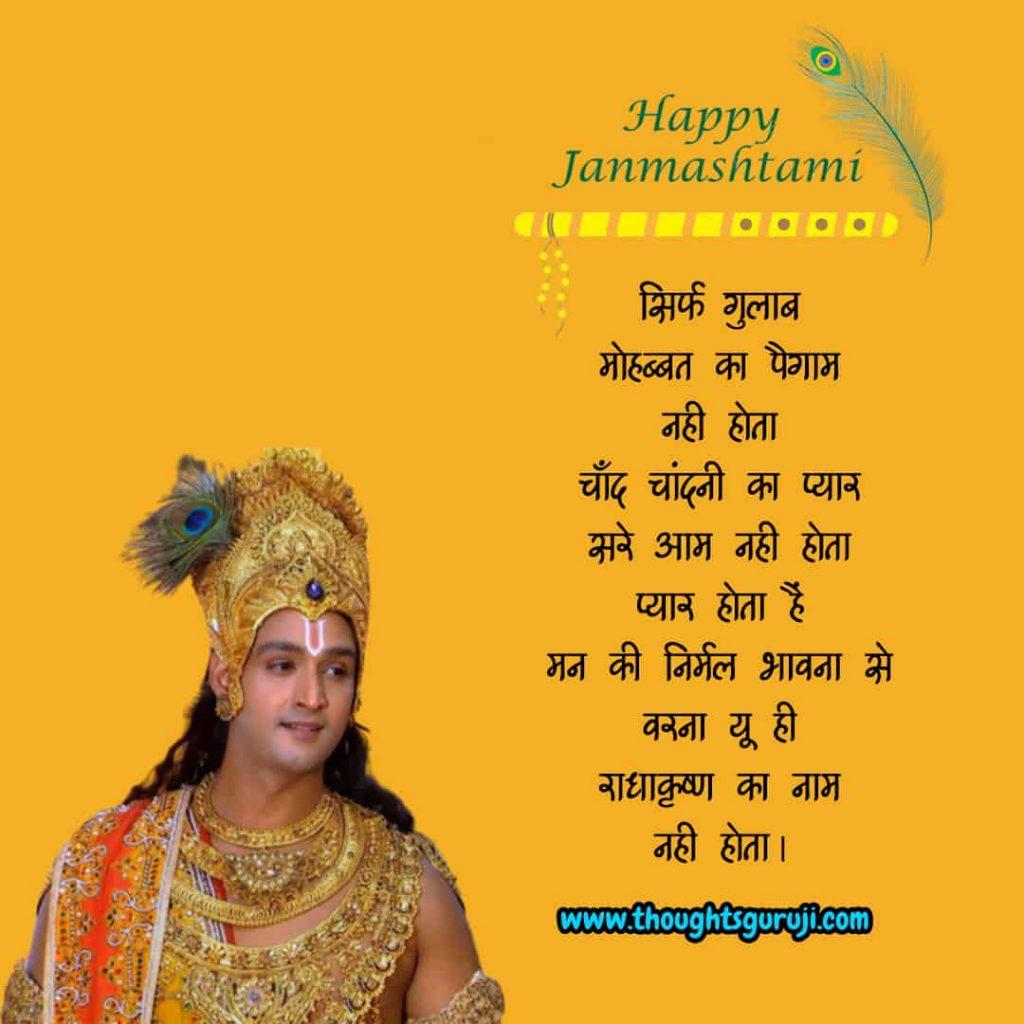 Happy Janmashtami Images 2020