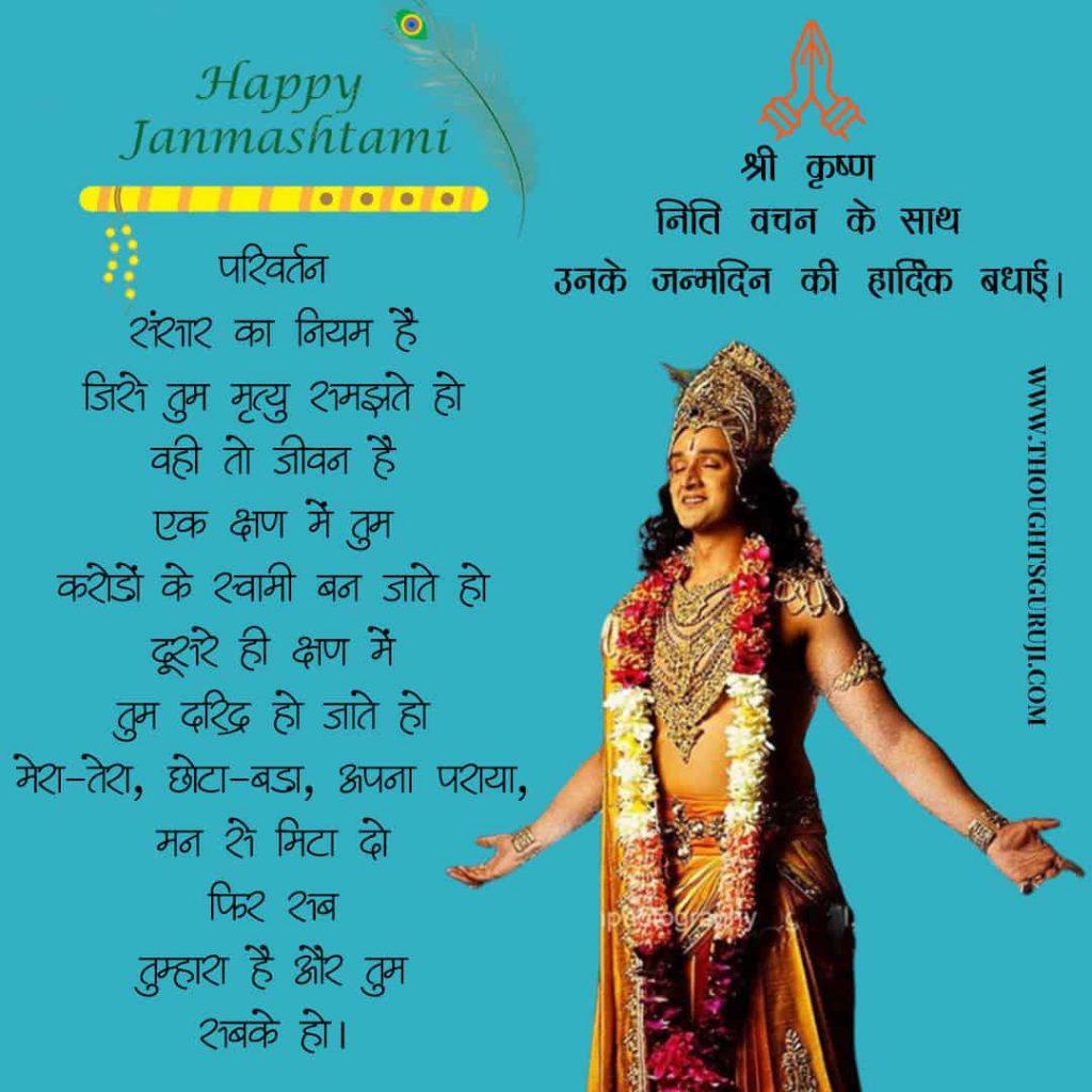 Happy Janmashtami Shayari