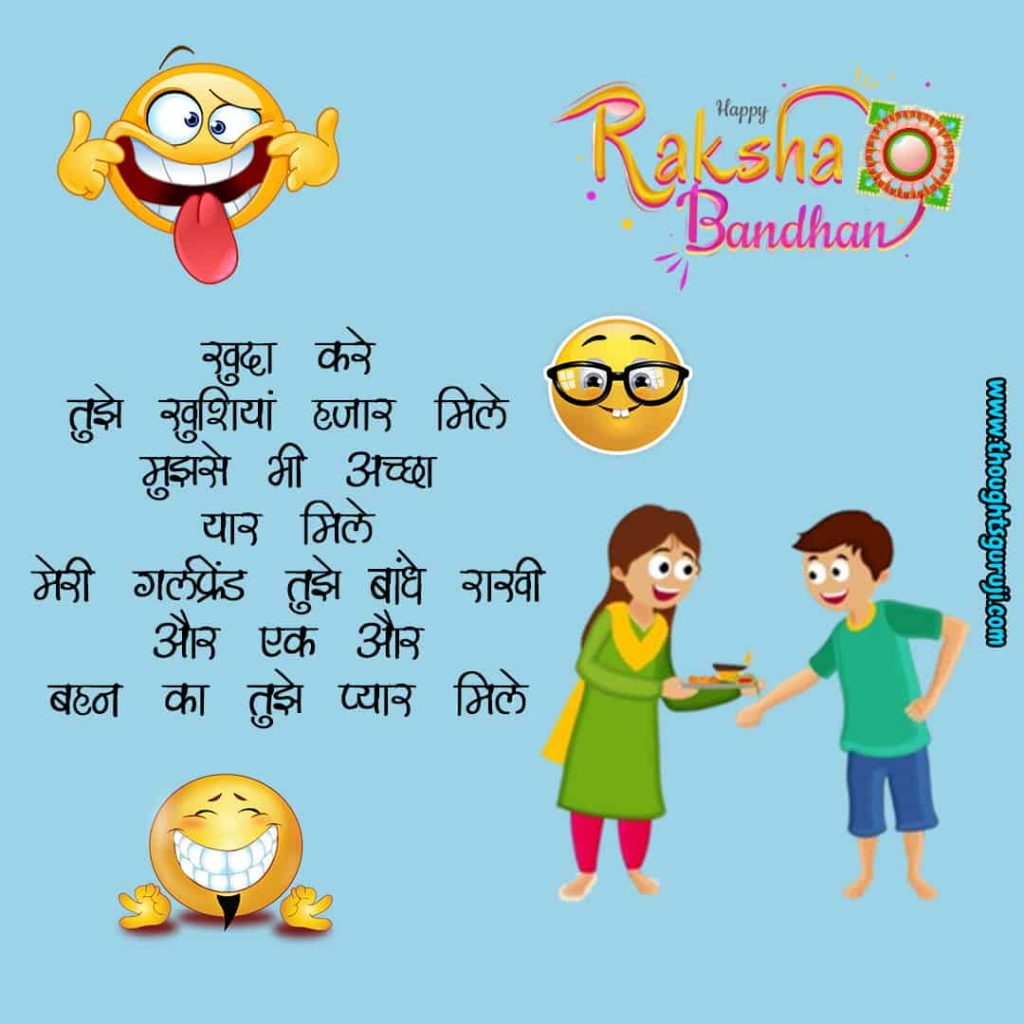 raksha bandhan funny jokes