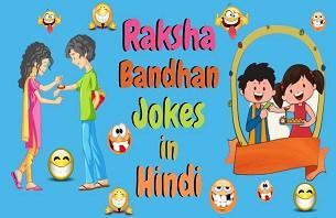 Raksha Bandhan Jokes in Hindi