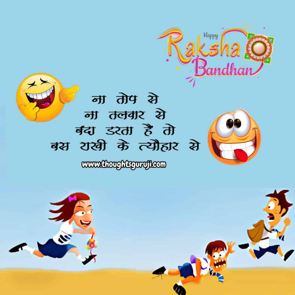 Raksha-bandhan-Jokes-in-Hindi