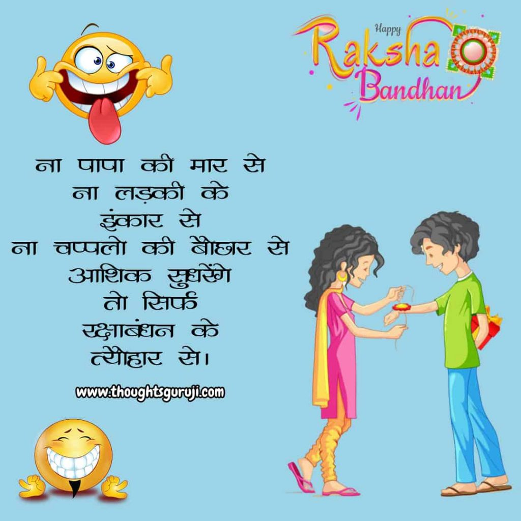 Raksha Bandhan funny shayari