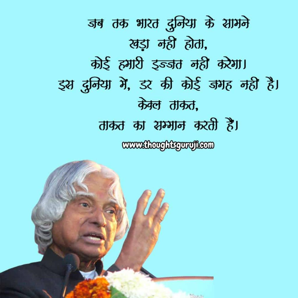 Abdul Kalam Quotes Images