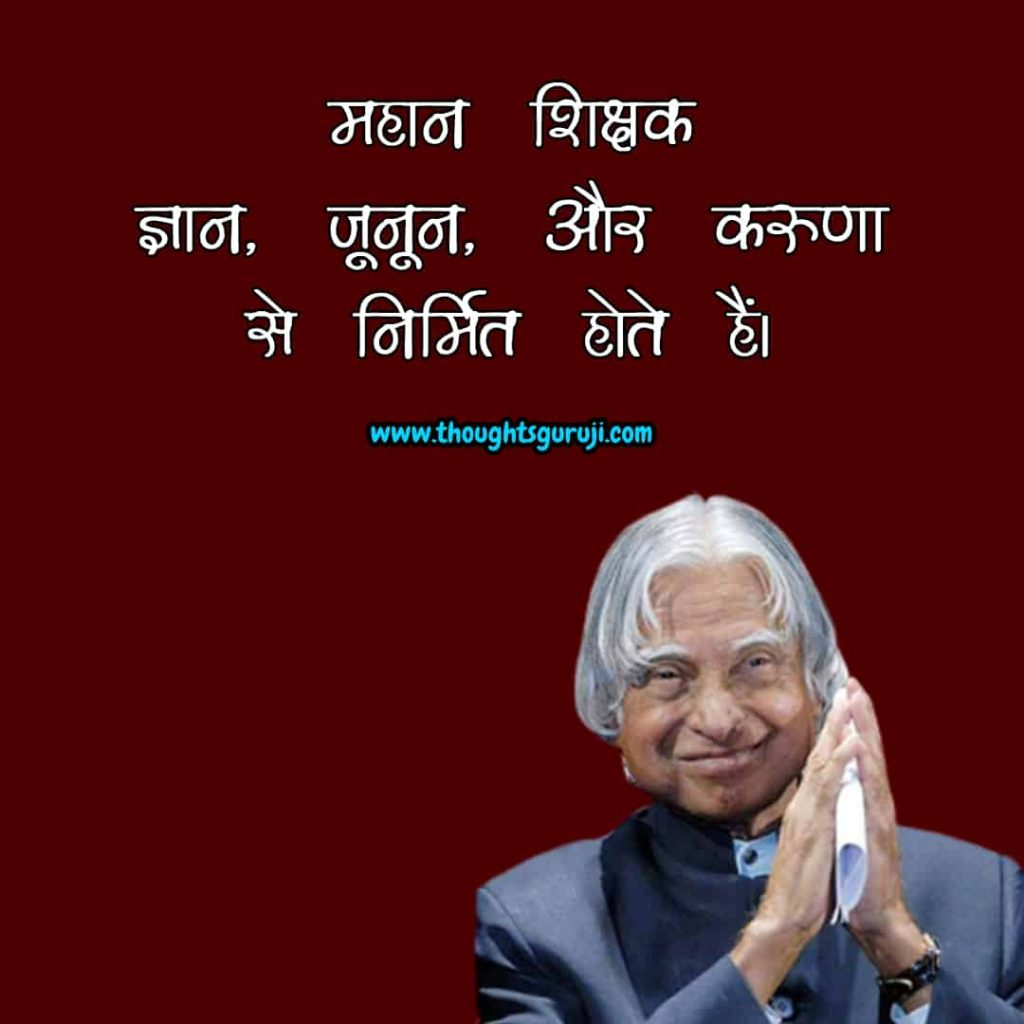 Abdul Kalam Quotation
