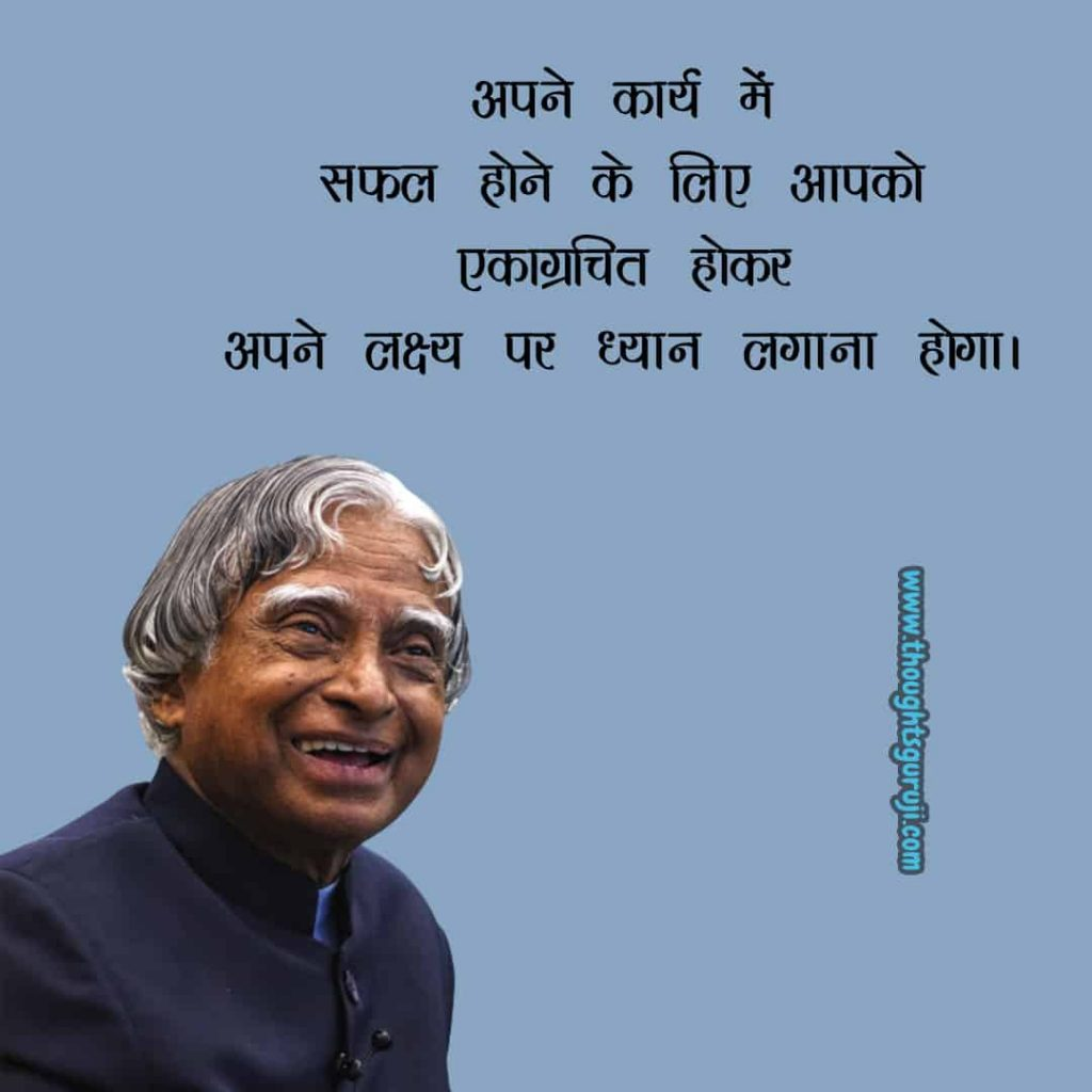 Dr. Apj Abdul Kalam Quotes in Hindi