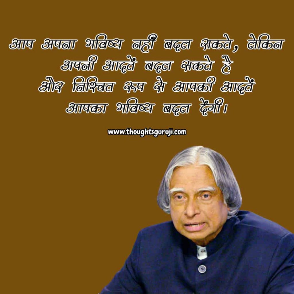 Thoughts by apj abdul kalam