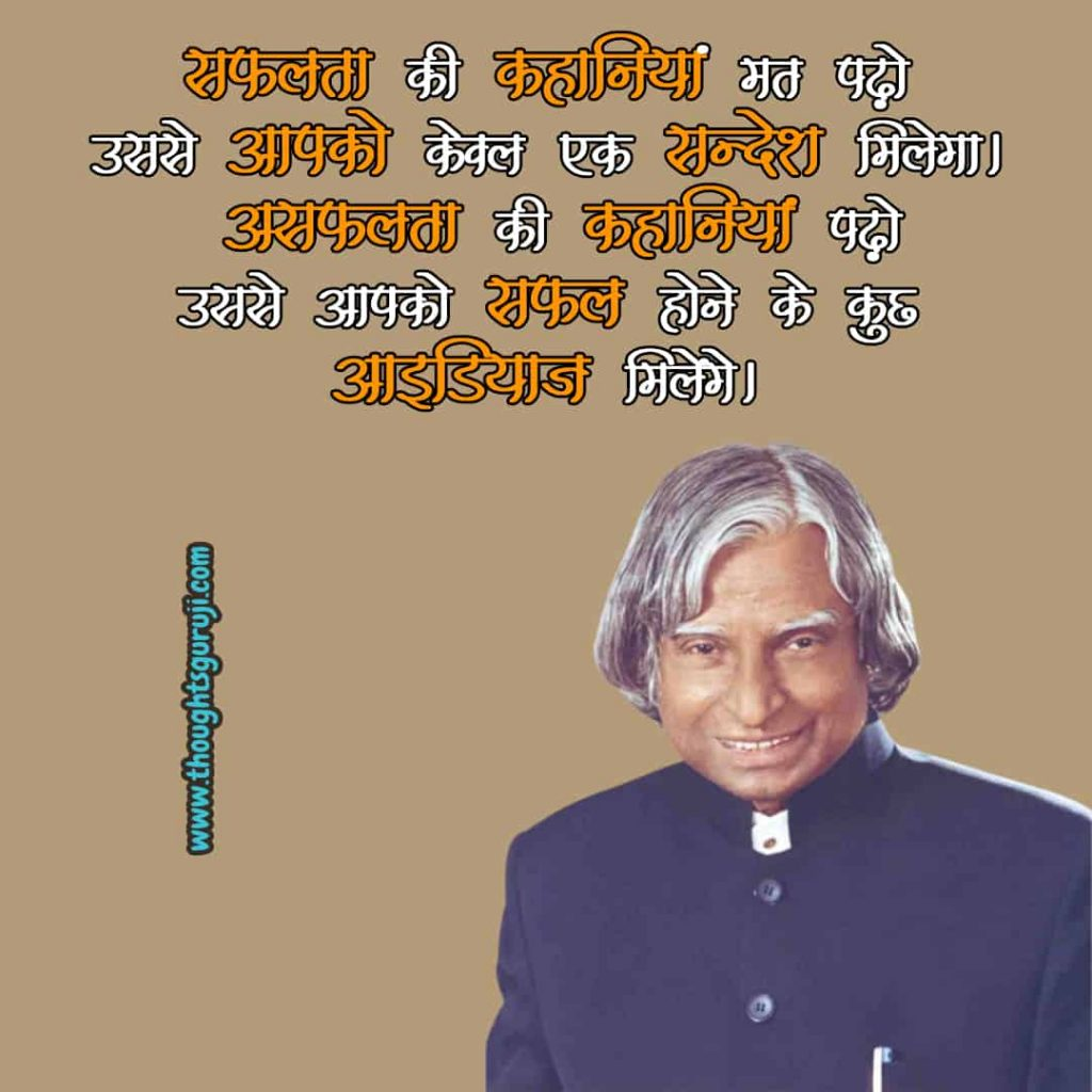 Kalam Sir Quotes in Hindi