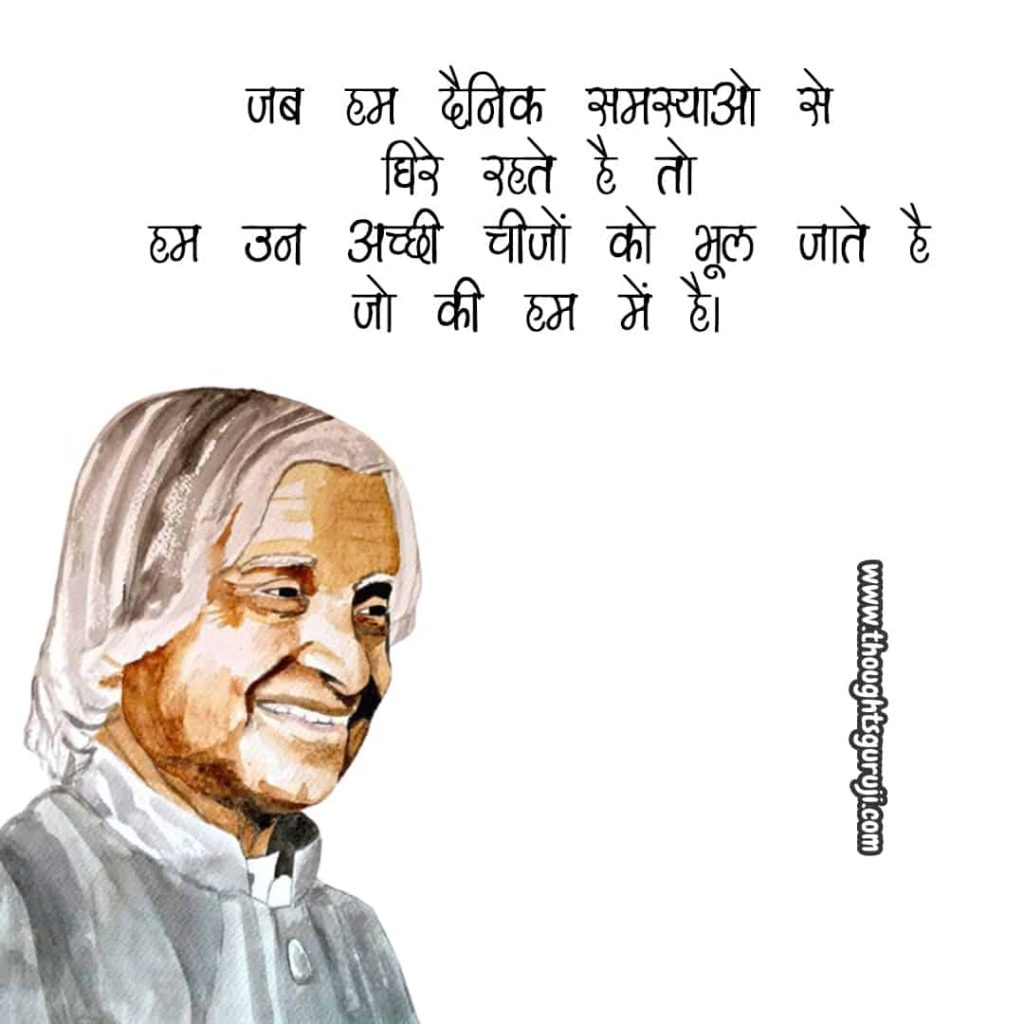 apj-abdul-kalam-quotes-in-hindi