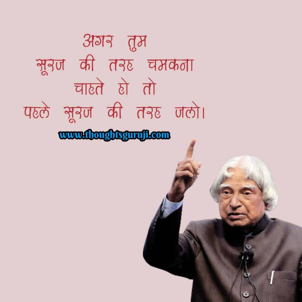 Thought of abdul kalam