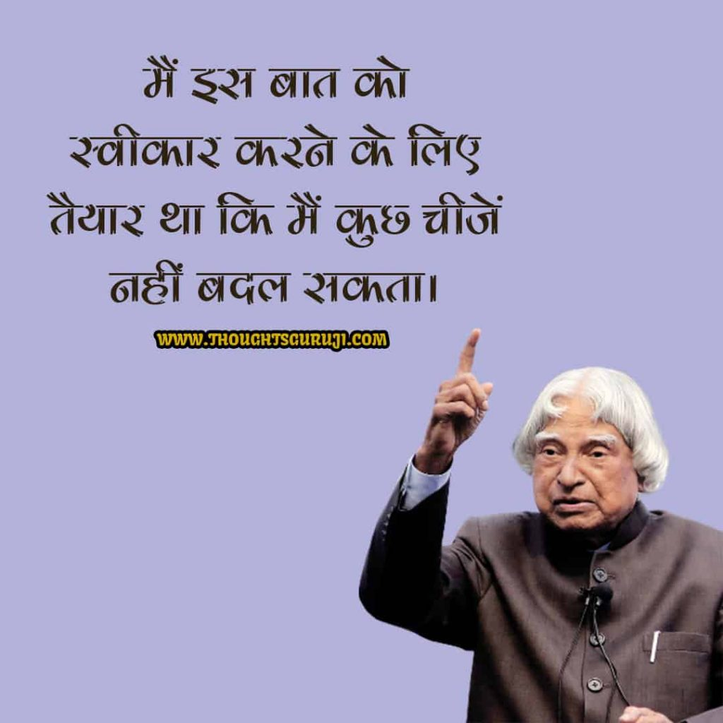 Apj Abdul Kalam Thoughts in Hindi