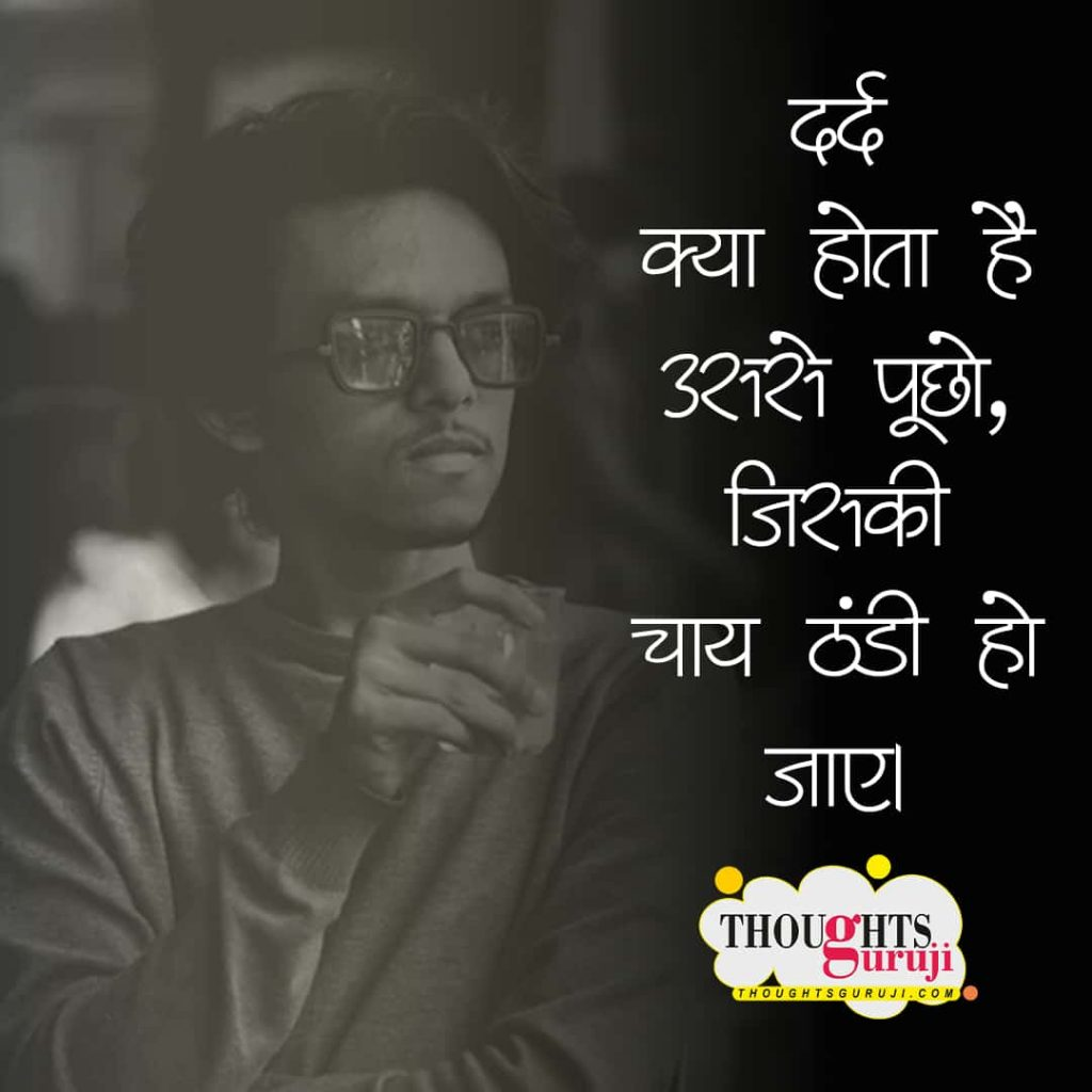 Tea Quotes in Hindi