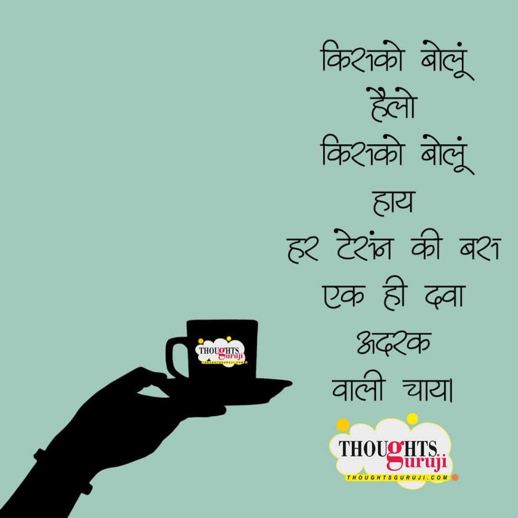 Tea Status