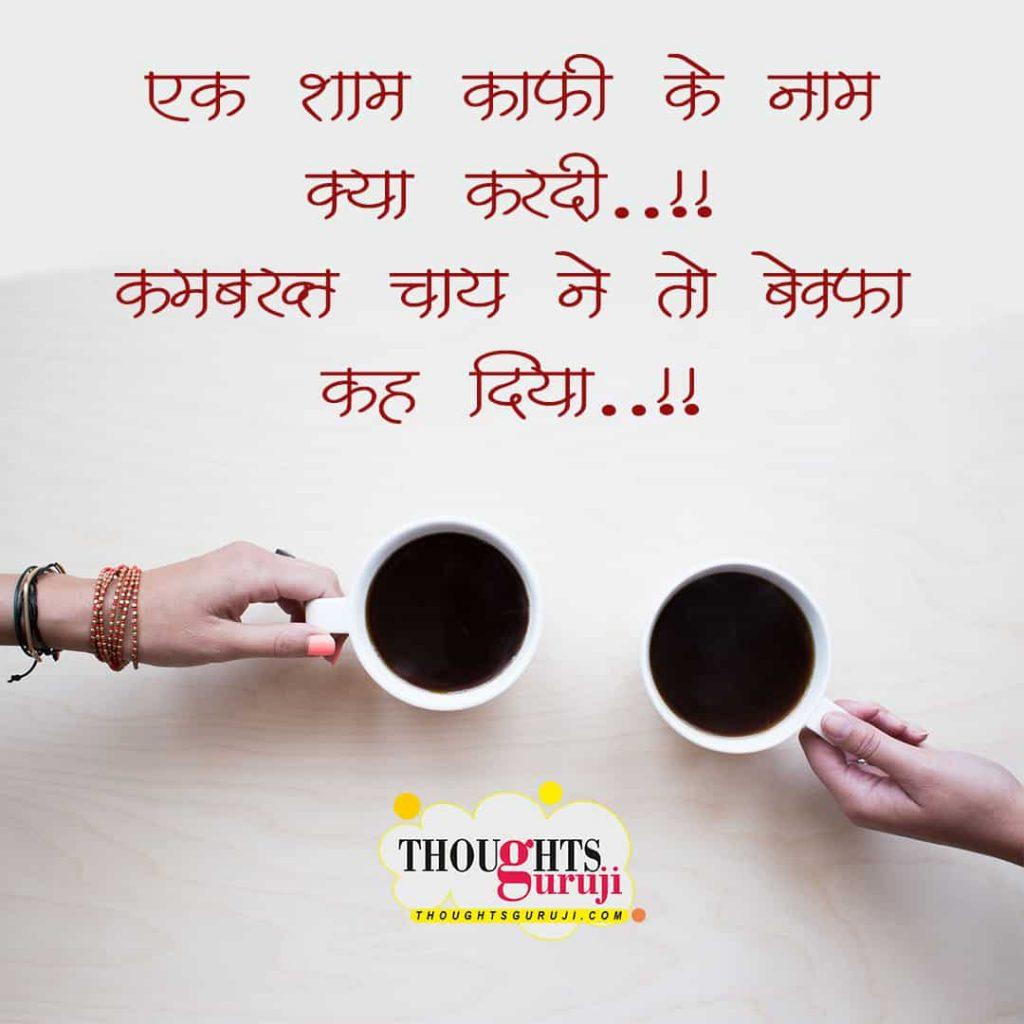 चाय पर शायरी