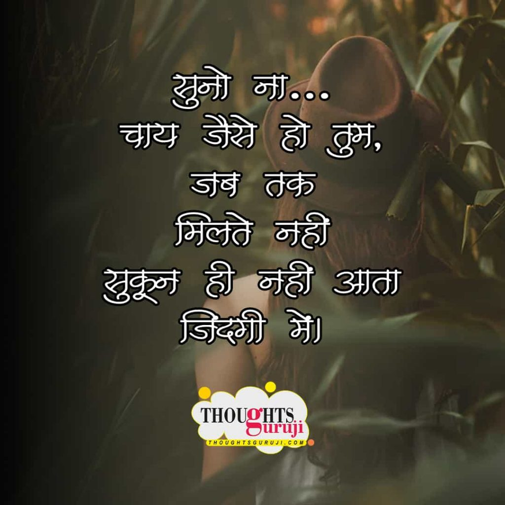 Tea Quotes in Hindi