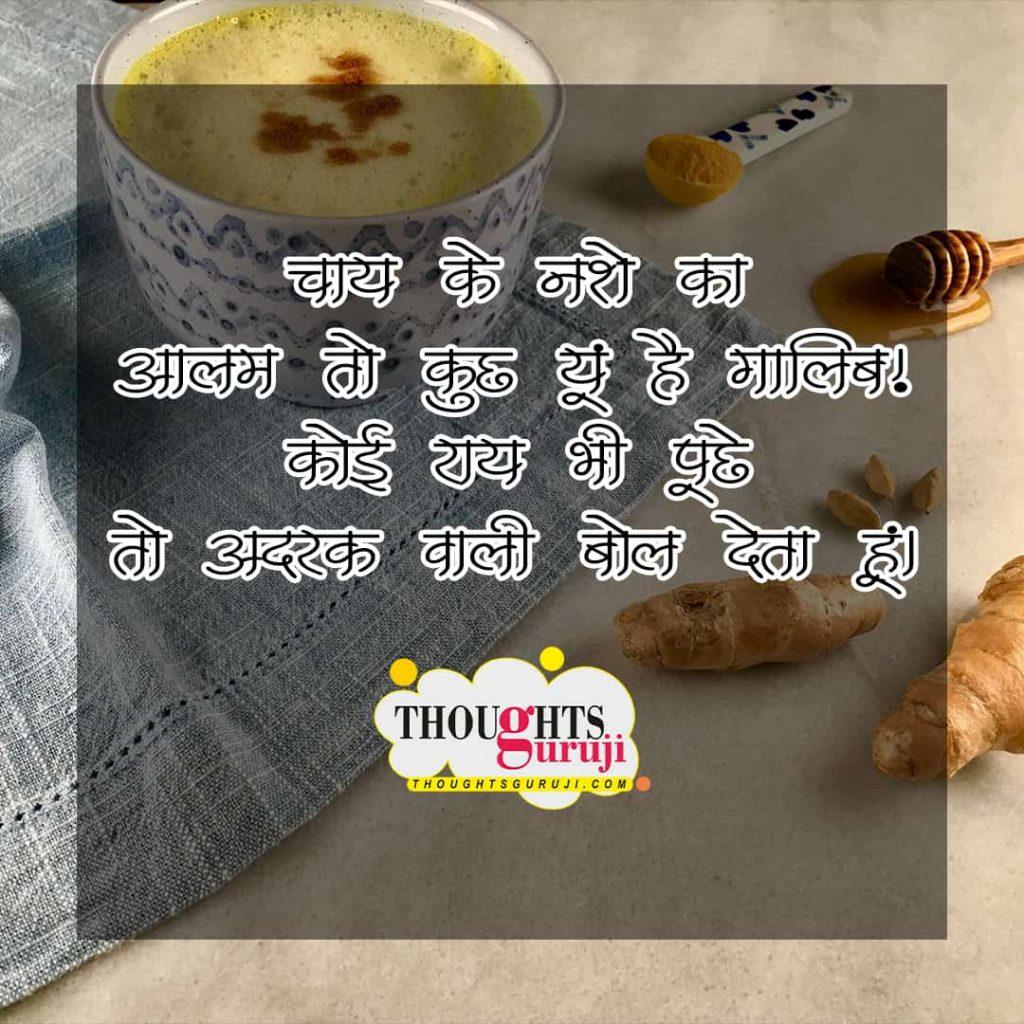 Tea Status in Hindi