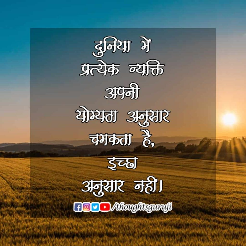 Good Morning Status in Hindi with Images