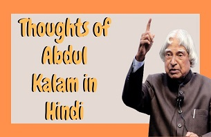 Thoughts of abdul kalam in Hindi