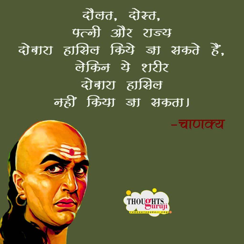Chanakya Quotes for Life in Hindi