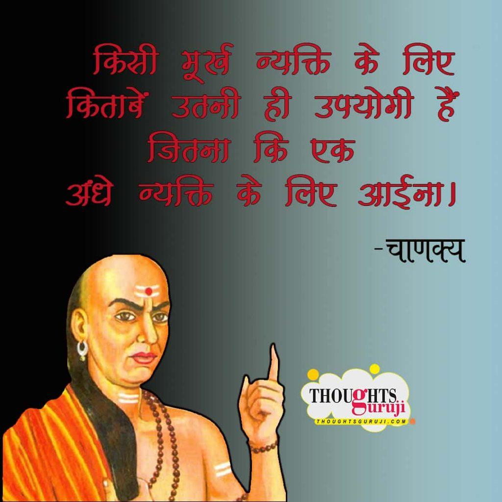 Chanakya Status in Hindi