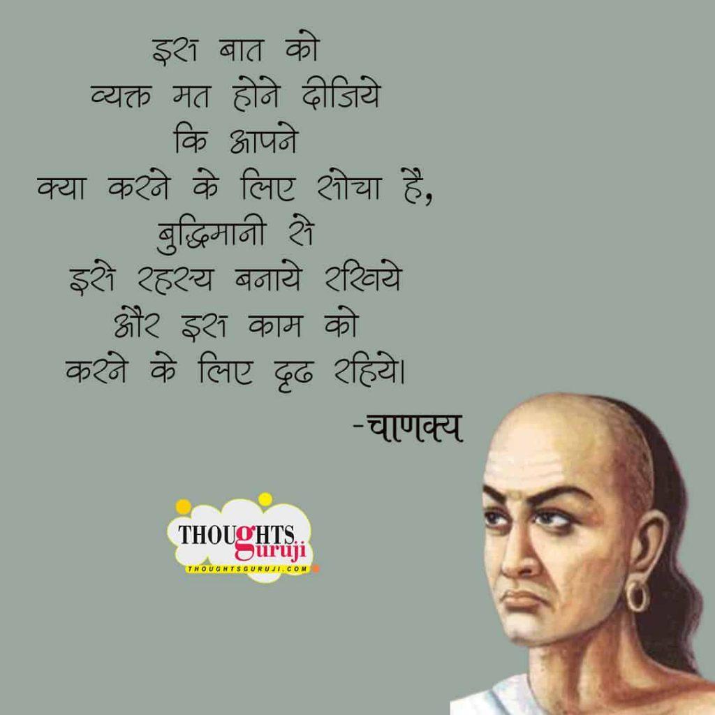 Chanakya Ki Niti