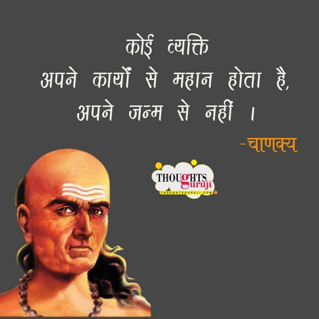 Chanakaya Niti