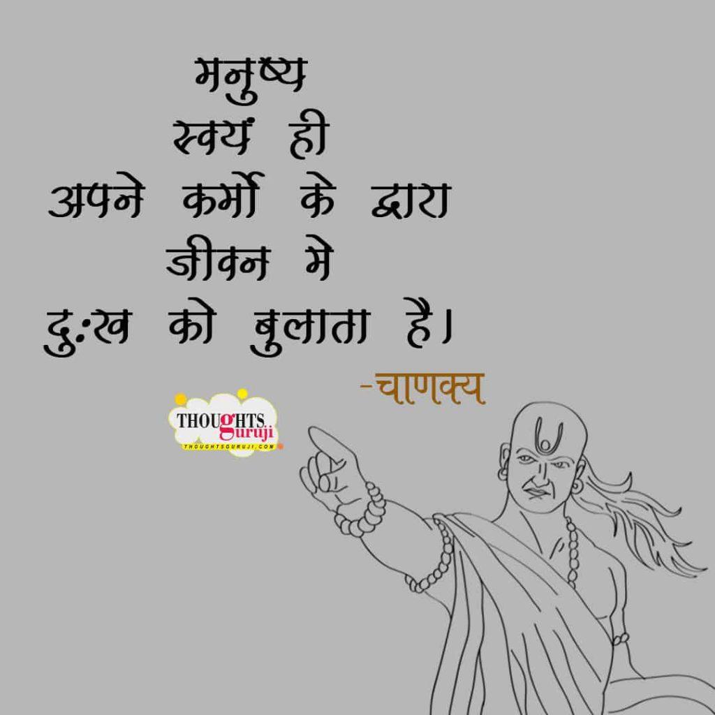 Chanakya Quotes in Hindi on Love