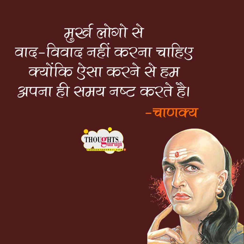 Chanakya Thoughts in Hindi