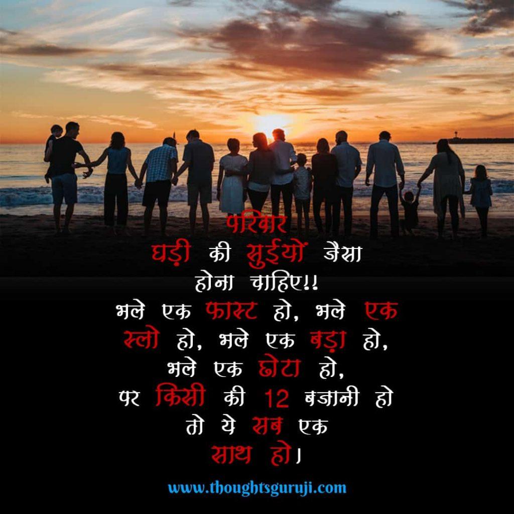 Good Morning Family Quotes in Hindi