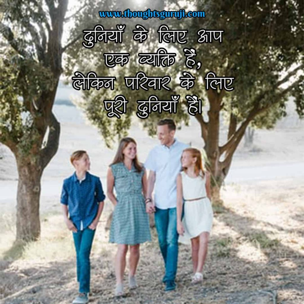 Family Love Quotes in Hindi