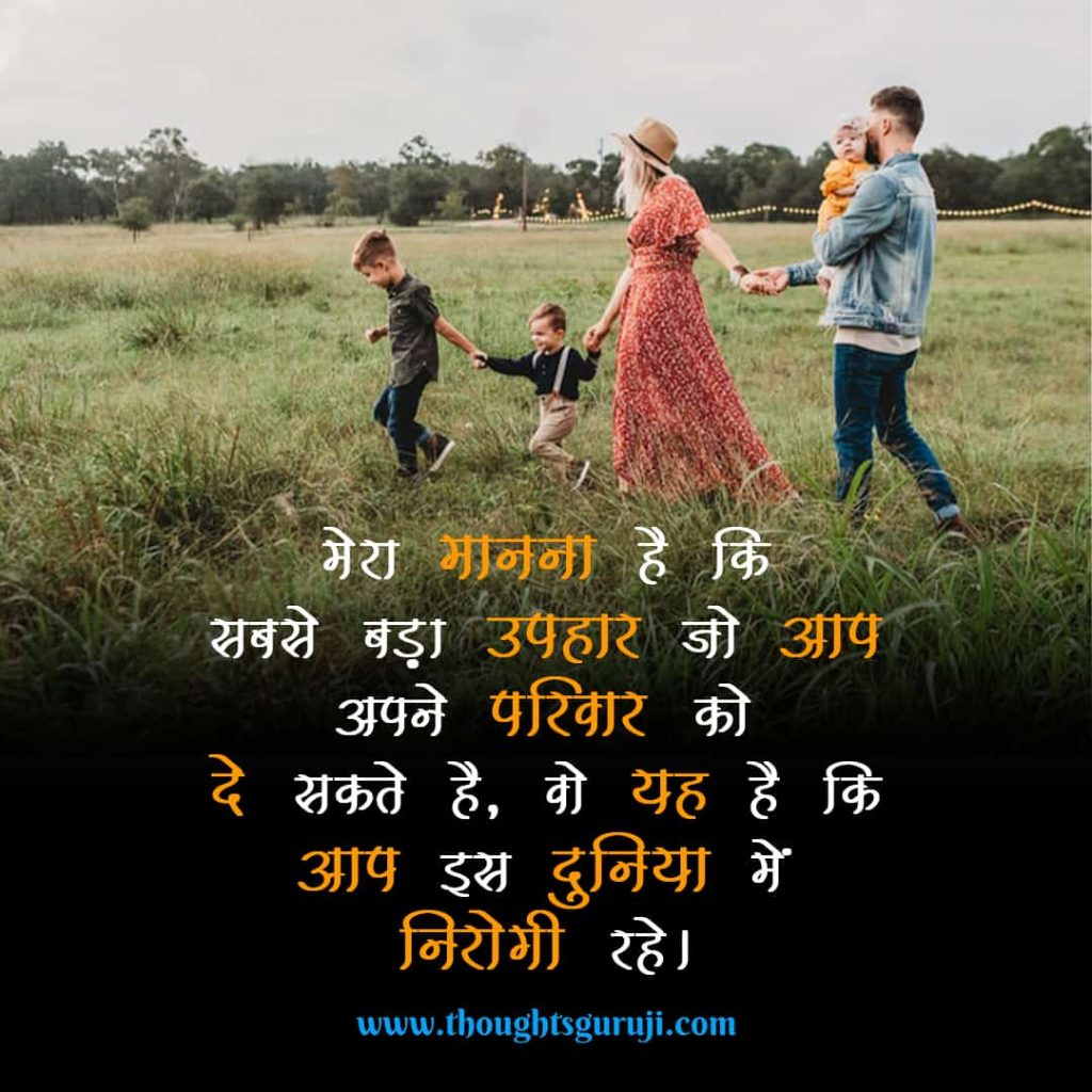 Thought on Family in Hindi