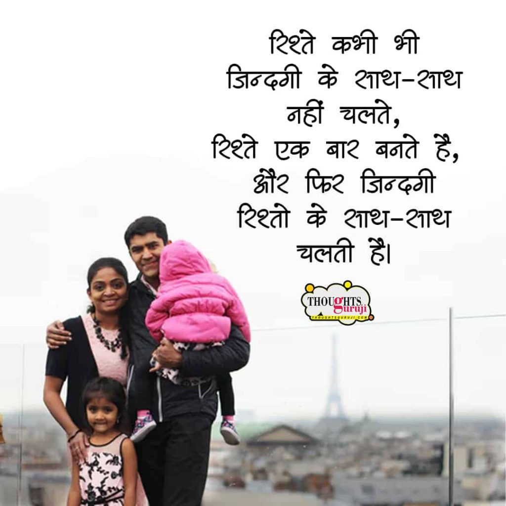 Best Quotes for Family in Hindi