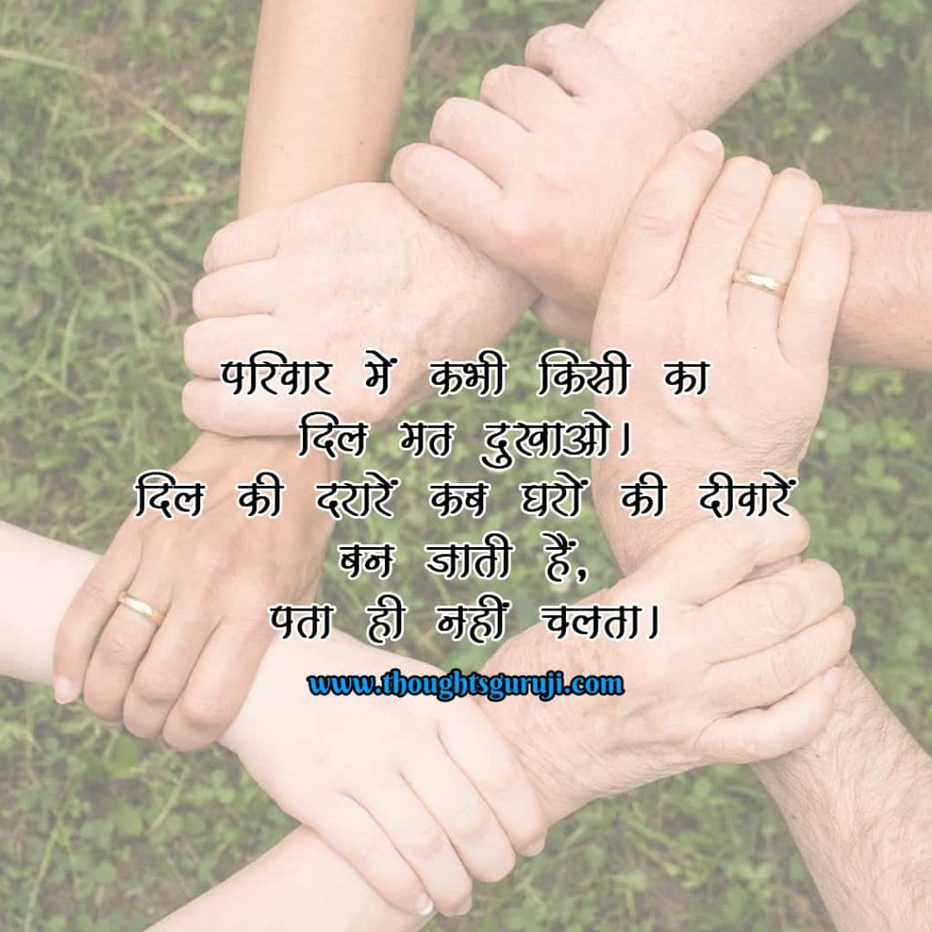 Sweet Family Quotes in Hindi