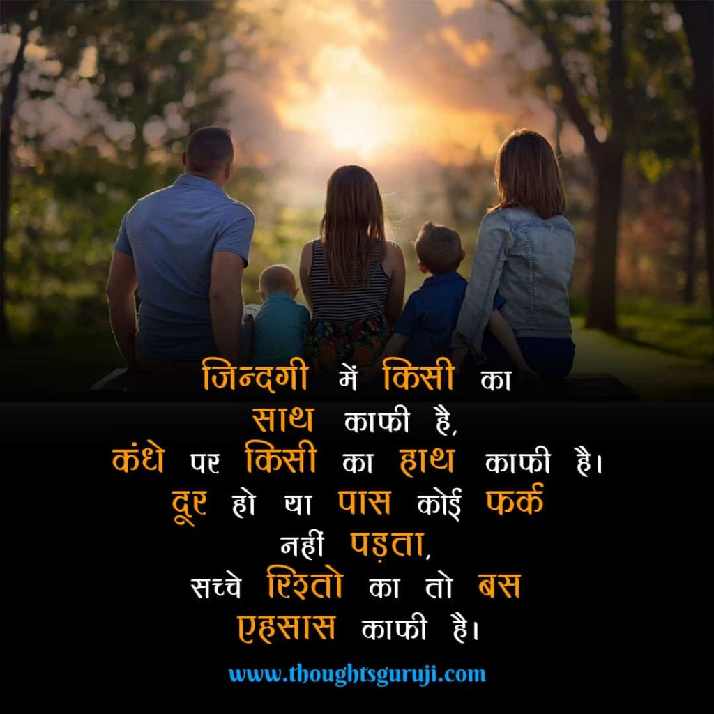 Best Family Quotes in Hindi
