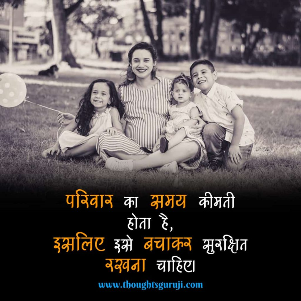 My Family Quotes in Hindi