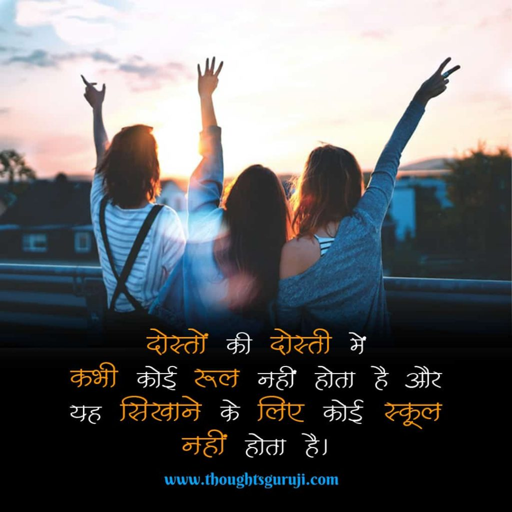 Shayari for Best Friend Girl
