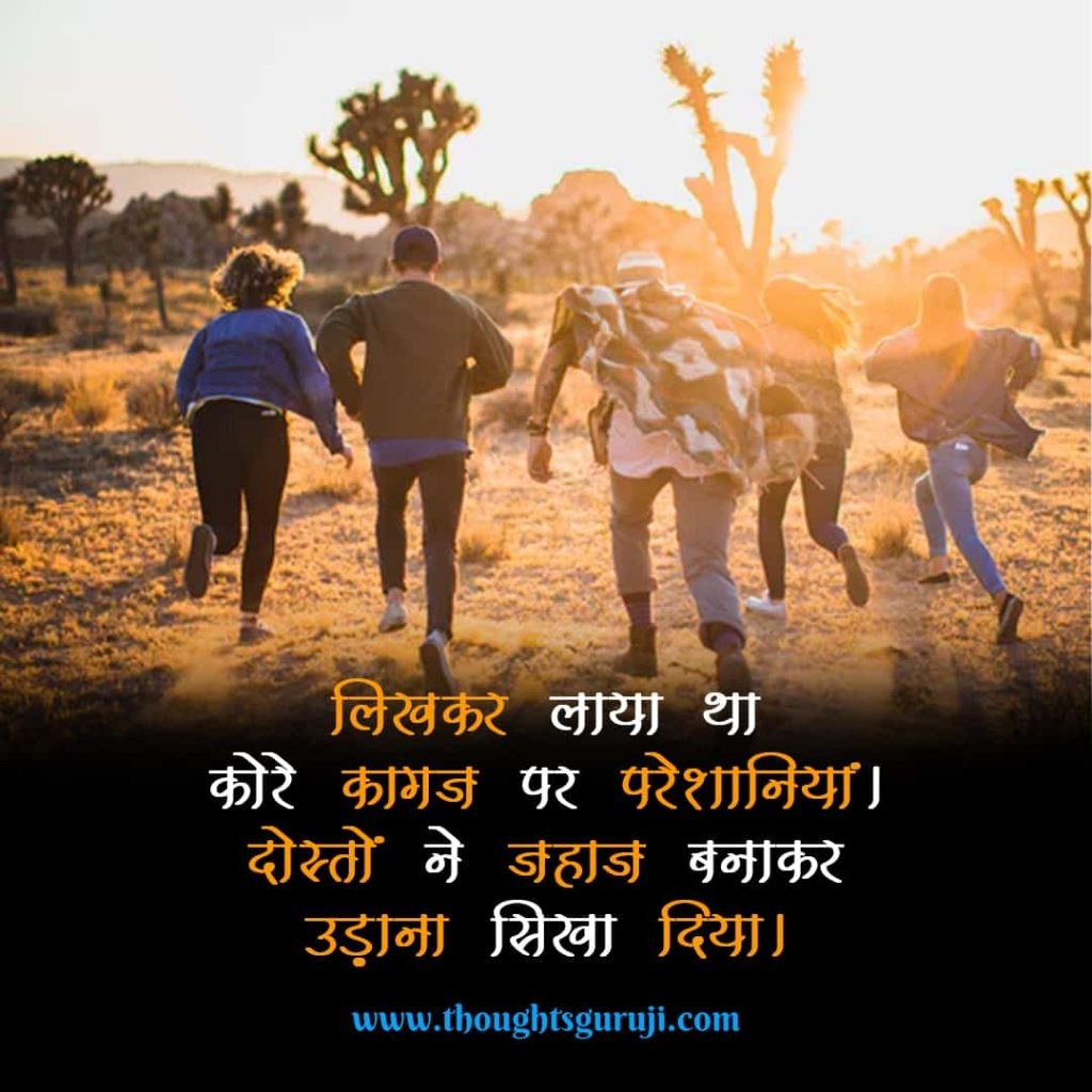 Best Friend Quotes in Hindi for Girl