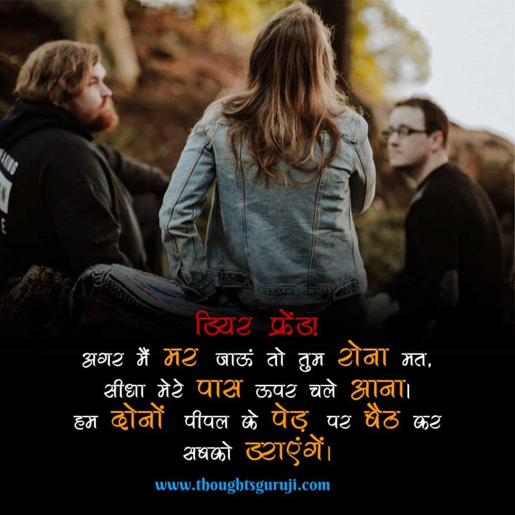 Shayari for Best Friend Girl in Hindi