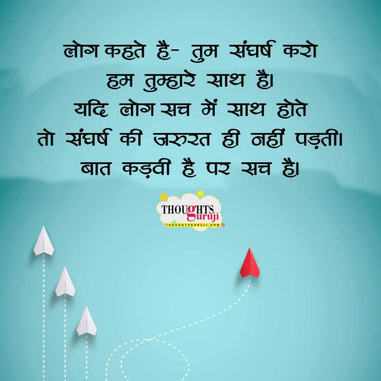 upsc motivational quotes in hindi for ias, ips, ifs, and