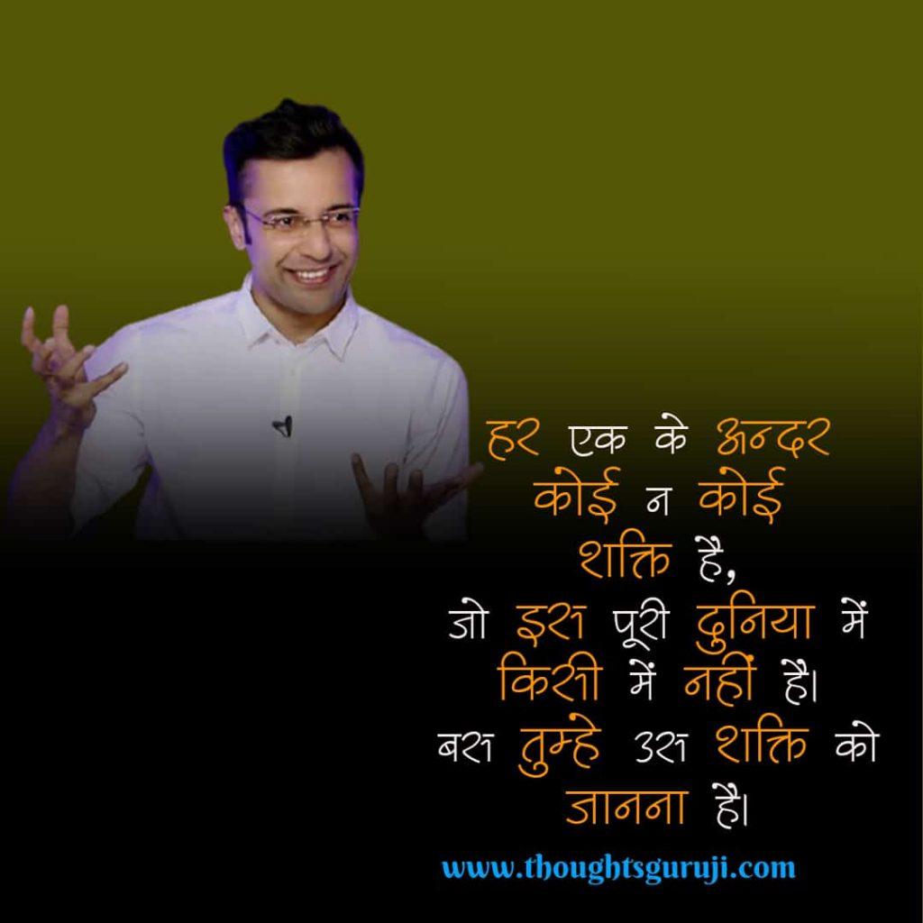 Samdeep Maheshwari Powerful Quotes