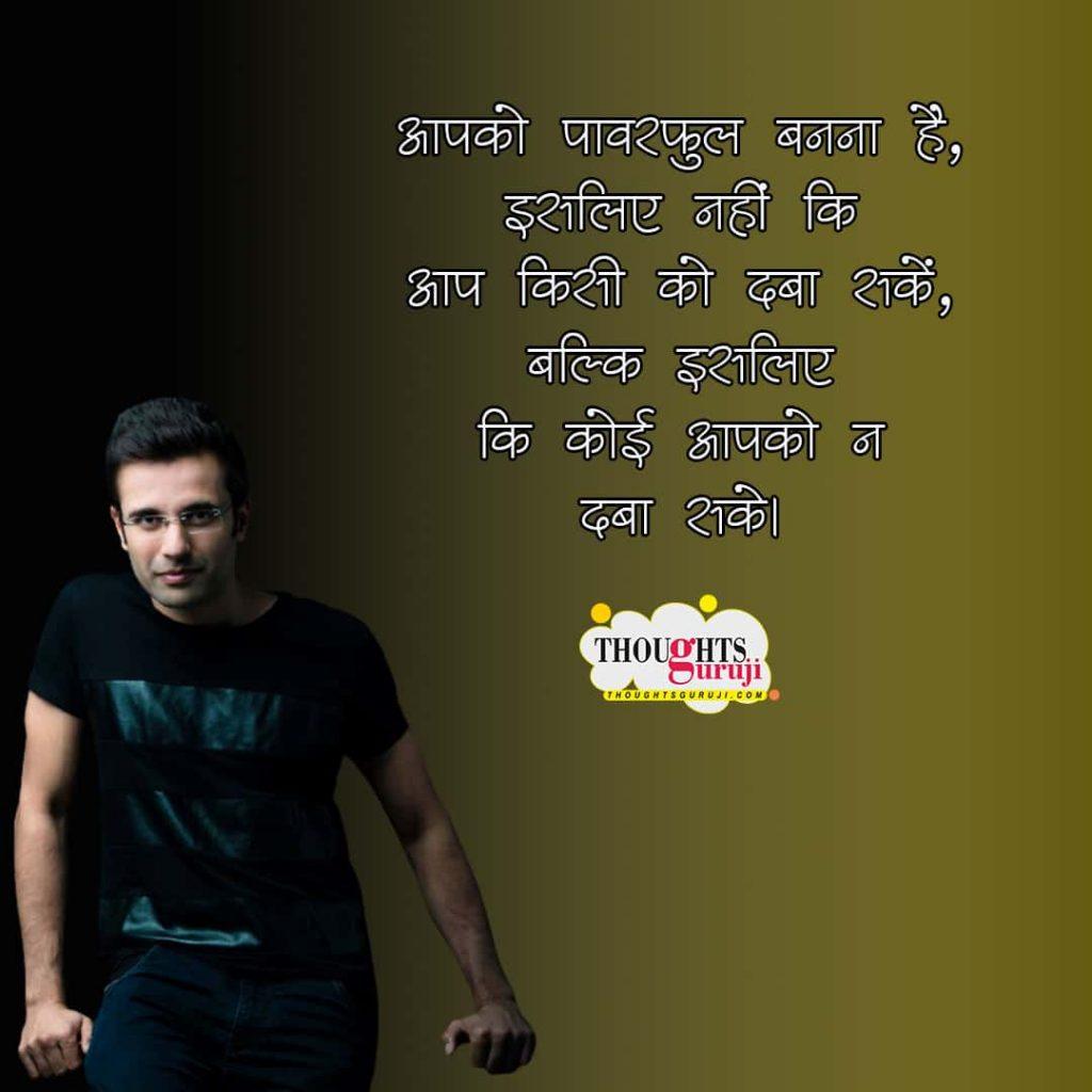 Sandip Maheshwari Quotes in Hindi