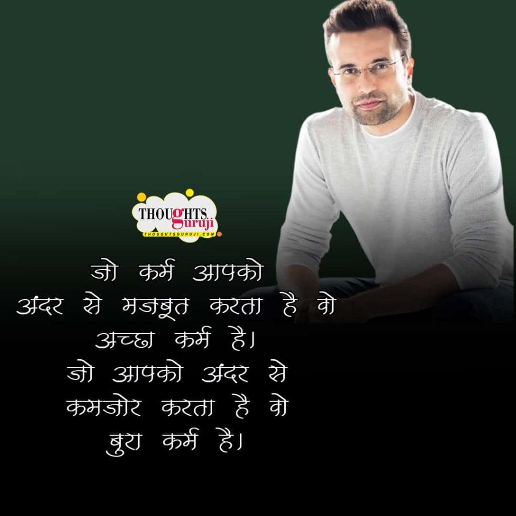 Sandip Maheshwari Thoughts in Hindi