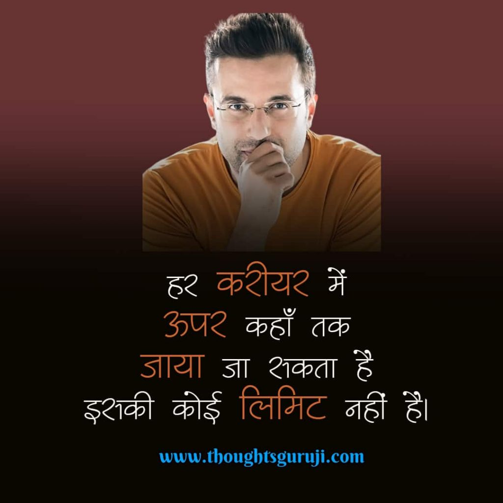 Sandip Maheshwari Motivational Quotes