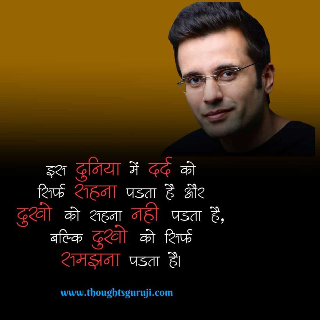 Sandeep Maheshwari Quote